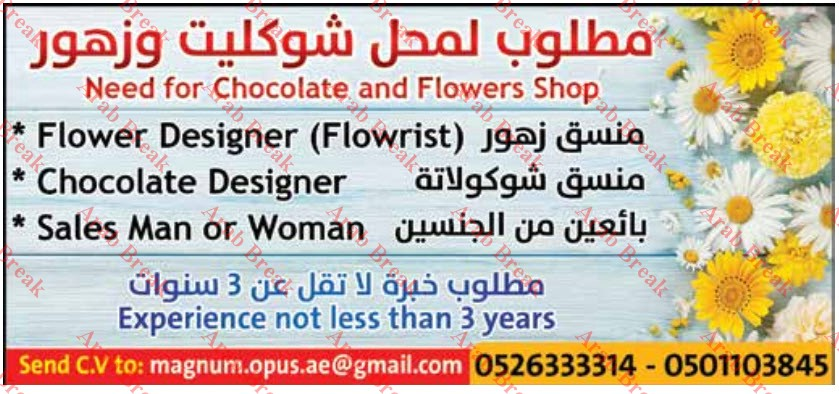 موقع عرب بريك وظائف وسيط العين