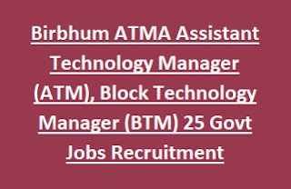 Birbhum District ATMA Assistant Technology Manager (ATM), Block Technology Manager (BTM) 25 Govt Jobs Recruitment 2017