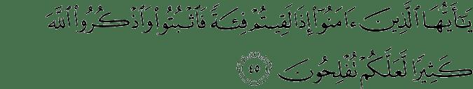Surat Al Anfal Ayat 45