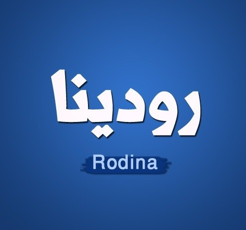 معنى أسم رودينا وصفات حاملة هذا الأسم