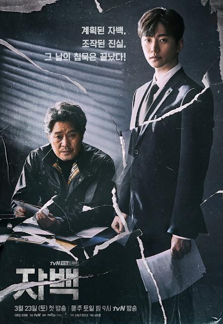韓劇-自白-線上看