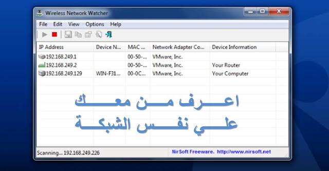 تحميل برنامج Network Watcher لمعرفه من معك علي الشبكه ومن يسرق منك الانترنت