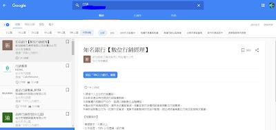 只要在一般的Google搜尋引擎輸入(職缺 工作),就能開啟職缺搜尋功能