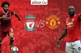 مباراة ليفربول ومانشستر يونايتد بث مباشر بتاريخ 28-7-2018 الكأس الدولية للابطال