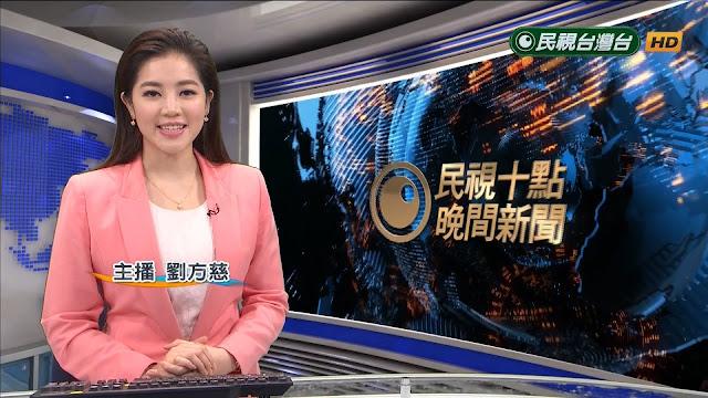 原來生活是這樣: 2017.02.22 民視主播 劉方慈