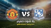 نتيجة مباراة ترانمير روفرز ومانشستر يونايتد اليوم الاحد بتاريخ 26-01-2020 كأس الإتحاد الإنجليزي