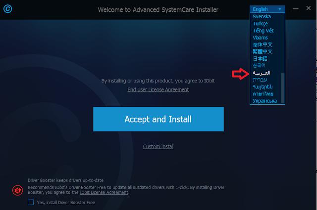 الاصدار الجديد من برنامج الاصلاحات الشهير Advanced System Care 9.4 PRO مع التفعيل مجانا