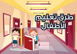 تعليم الاطفال Children's education رقم 4