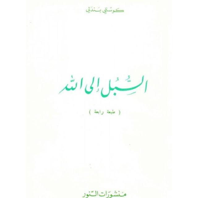 كتاب السبل الى الله للرائع جدا كوستي بندلي