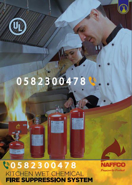 شركة تركيب اطفاء حريق المطبخ بالرياض