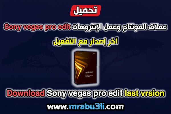 تحميل برنامج سونى فيغاس 16 برو ايديت sony vegas pro edit 16 آخر إصدار سبتمبر 2018 || مع التف3يل + نسخة محمولة ||