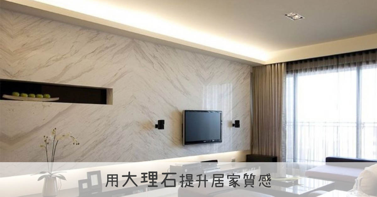 Image result for 石材用於空間裝飾的特性