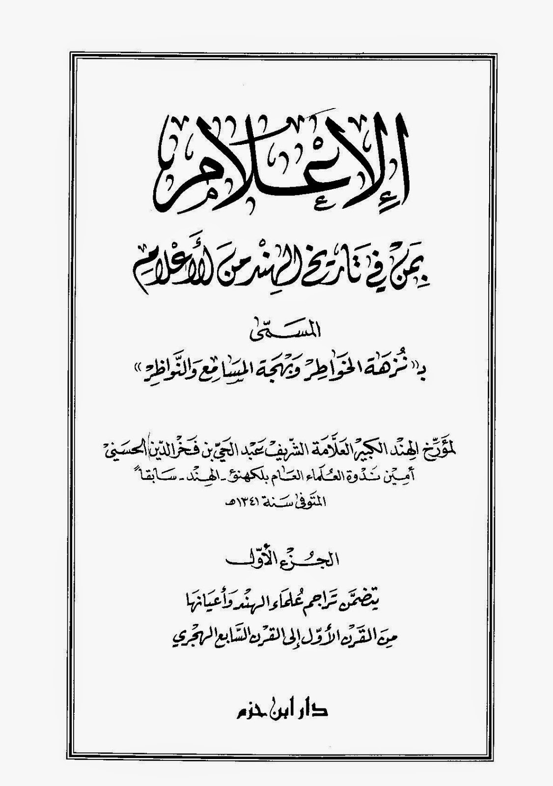 Nuzhat al Khawatir,Tareekh e Hind by Allama Abdul Hai
