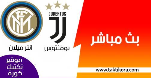 مشاهدة مباراة يوفنتوس وانتر ميلان بث مباشر اليوم 07-12-2018 الدوري الايطالي