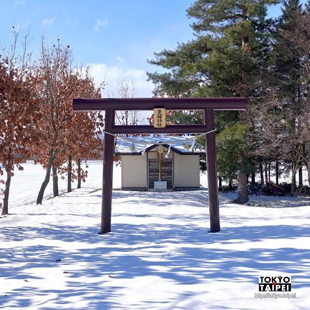【幸福神社】幸福駅旁古老神社 提醒開車安全是最大幸福