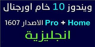 الاصدار النهائي ويندوز 10 خام Download Windows 10 final en 1607 ISO 32bit-64bit pro-home