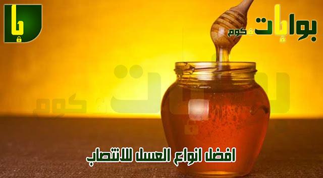 العسل فيه شفاء للناس وله فوائد كثيرة ومعروفة منذ بداية الخليقة واستخدم العسل بطرق متعددة سواء كغذاء للجسم أو كمراهم لعلاج الحروق والالتهابات وغيرها من الأمراض كما يعتبر العسل مصدرا من مصادر الكربوهيدرات وملعقة واحدة من العسل تمدنا بما يقارب 64 سعرة حرارية ويتكون العسل من 80% من السكر الطبيعي ونظراً لمستوى سكر الفواكه العالي فيه (الفركتوز) فيعتبر العسل أحلى من سكر المائدة و8% من الماء وكلما كانت نسبة الماء أقل في العسل تصبح نوعيته أفضل و 2% من مكوناته عبارة عن معادن وفيتامينات وحبوب لقاح وبروتينات و والعسل ارتبط بالجنس منذ قديم الازل ويستخدم العسل للحصول على انتصاب اقوى ودائم لفترة طويلة مقارنة بغيره من المستحضرات والاعشاب ويدخل العسل في الوصفات التي تساعد في التخلص من الضعف الجنسي كما يعتبر العسل من المنشطات الطبيعية الآمنة على الانسان والتى ليس لها أى اضرار جانبية ، لأن العسل يزيد من قوة انتصاب القضيب والحفاظ على الانتصاب مدة اطول ، ويزيد العسل من قدرة الرجل الجنسية عن طريق تزويده بالعناصر المهمة عند المعاشرة ، وذلك يعود الى العناصر والمركبات التي يحتوي عليها العسل التي من شأنها الحفاظ على الصحة الجنسية للرجل والمرأة .
