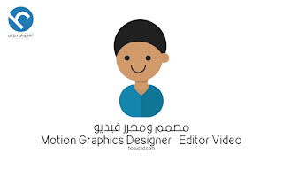 مصمم ومحرر فيديو – Motion Graphics Designer – Editor Video