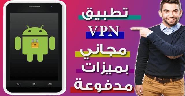 افضل تطبيق في بي ان VPN للاندرويد مجاني وبميزات مدفوعة خرافية من تجربتي الشخصية