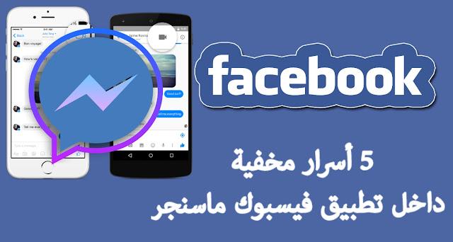 """5 أسرار مخفية في تطبيق """"فيسبوك ماسنجر"""" الجديد"""