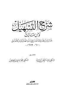 تحميل كتاب شرح التسهيل لابن مالك pdf للطائي الجياني الأندلسي