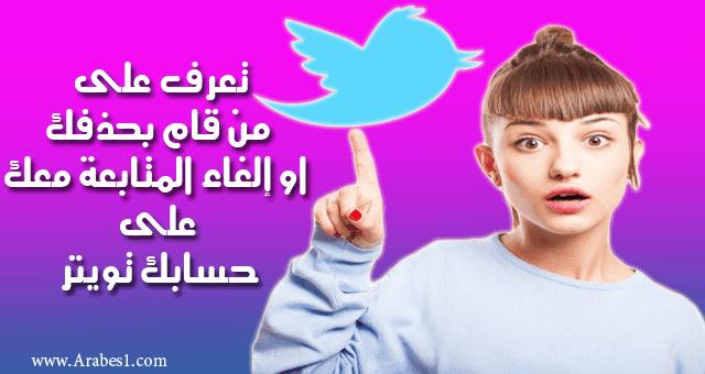 طريقة معرفة من حذفك او قام بإلغاء المتابعة معك على حسابك تويتر Twitter