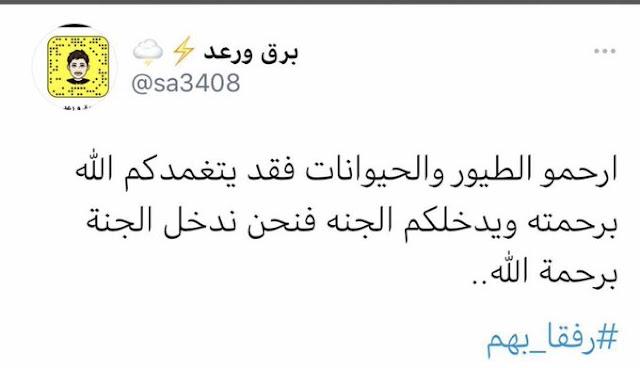 وفاة الطبيب ابو عبد الرحمن،#وفاه_برق_الرفق_ورعد_الاحسان،برق ورعد