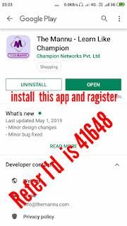 The Mannu App - Refer & Earn Rs 10K to 50K || How To Join The Mannu app || How To Refer The Mannu App