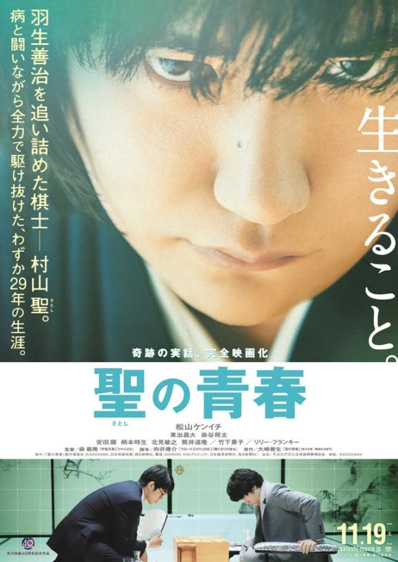 Sinopsis Film Jepang: Satoshi: A Move for Tomorrow (2016)