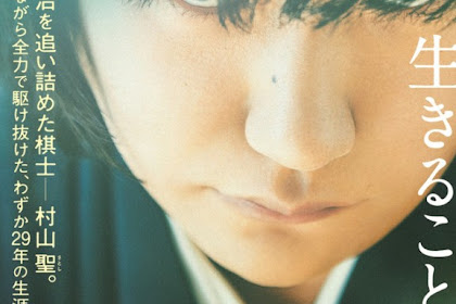 Satoshi: A Move for Tomorrow / Satoshi no Seishun / 聖の青春 (2016) - Japanese Movie