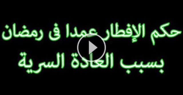 تعرف على حكم الإفطار في نهار رمضان عمدا بسبب العادة السرية !! شاهد حكمها الشرعي