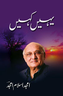 Yahin Kahin Urdu Novel By Amjad Islam Amjad PDF Free Download