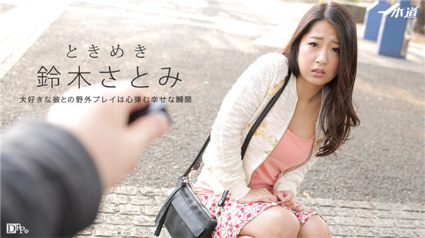 Watch Porn 1pon 060416_311 Satomi Suzuki