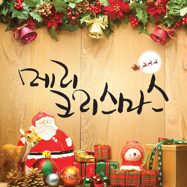 Merry Christmas In Korean.Khiphop Real Talk Off Topic Have A Merry Christmas And