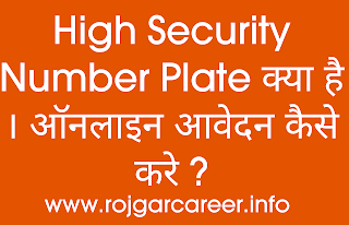 High Security Number Plate Kya Hai ?
