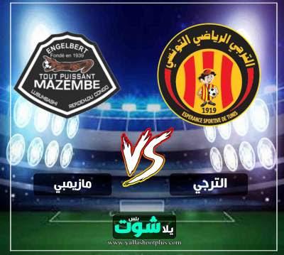 مشاهدة مباراة الترجي ومازيمبي بث مباشر اليوم 27-4-2019 في دوري ابطال افريقيا