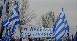 Η Μακεδονία ξύπνησε τους Έλληνες