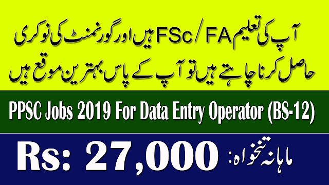 PPSC Jobs 2019 For Data Entry Operator (BS-12) - Online Registration