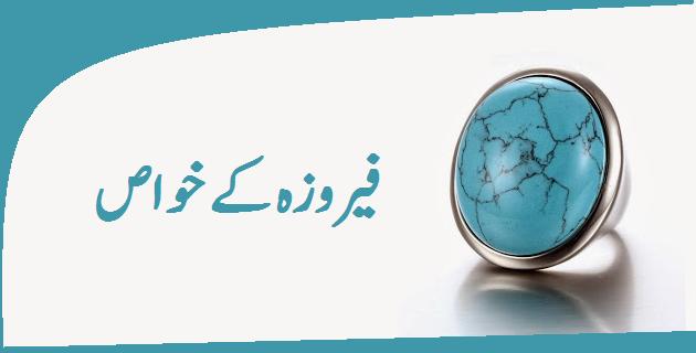 Feroza Gemstone Related Keywords - Feroza Gemstone Long ...