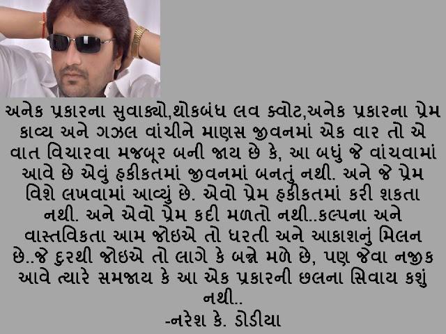 अनेक प्रकारना सुवाक्यो,थोकबंध लव क्वोट, Gujarati Quote By Naresh K. Dodia