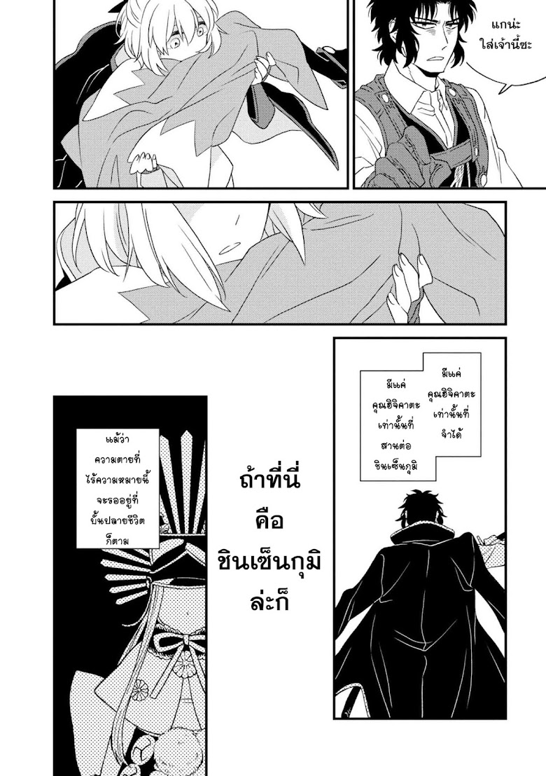 Fate/Grand Order Caldea Scrap Nakaya Works Collection - หน้า 24
