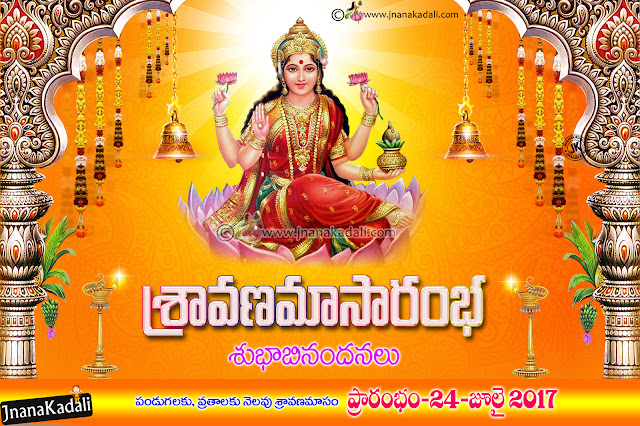 sravanamasam wishes in Telugu, advacned 2017 sravanamasam quotes hd wallpapers