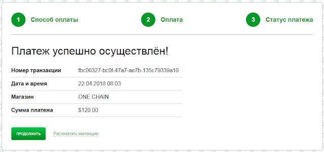 one-chain mmgp