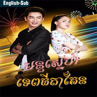 Mon Sneh Tep Thida Kaen [EP.01-05]