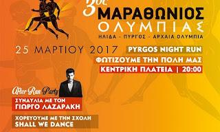 η μεγάλη γιορτή του 3ου Μαραθωνίου Ήλιδας- Πύργου – Αρχ. Ολυμπίας