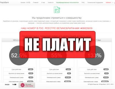Скриншоты выплат с хайпа rapidbank.cc