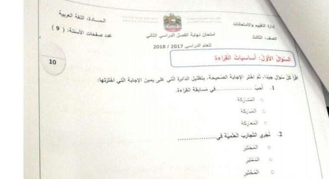 امتحان اللغة العربية الصف الثالث الفصل الثانى 2018 الامارات