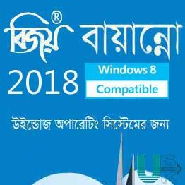 Bijoy bayanno 2018 for xp/7/8/8. 1/10 bangla typing software free.