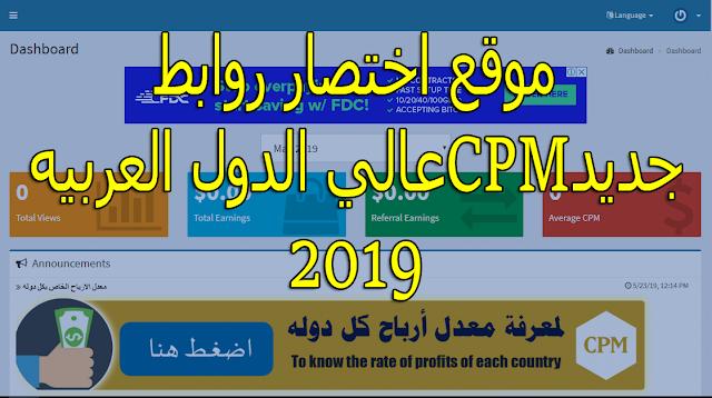 موقع اختصار روابط جديد CPM مرتفع للدول العربيه 2019