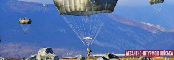 ДШВ ЗСУ отримали парашутні системи Airborne Systems